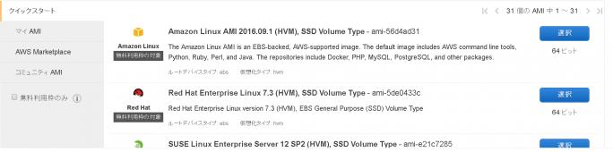 AWSサーバ選択画面