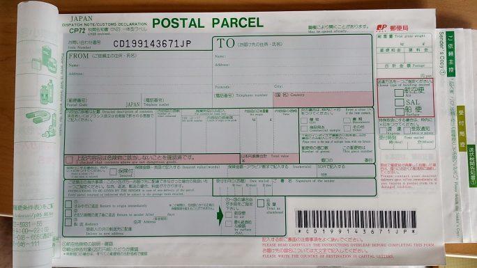 中国宛の国際小包を試す。1.荷物の送り方 参考画像