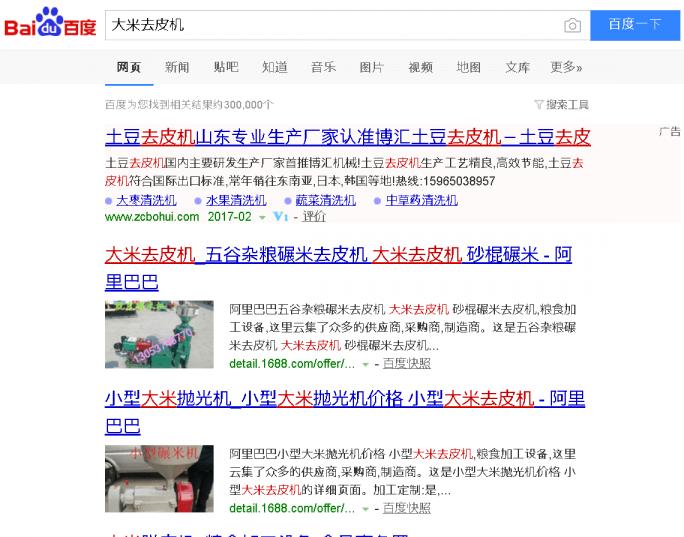 精米機がどこにも売っていない中国 参考画像