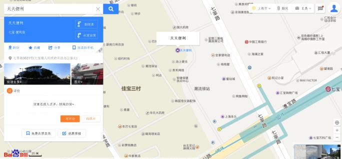 訪中ビザの取得。第5関門「中国ビザ申請書の記入」 参考画像