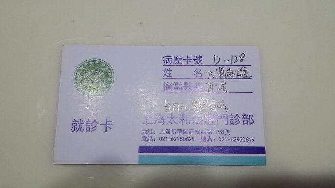 歯医者さんに行く(上海) 参考画像