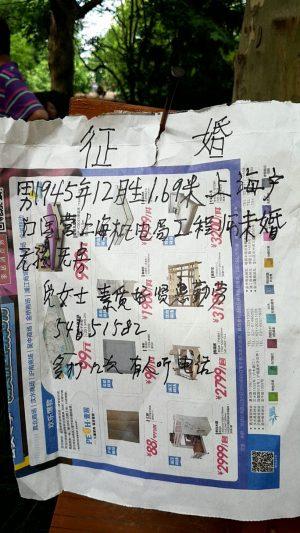 中国婚活の最前線をレポート!人民広場にて 参考画像