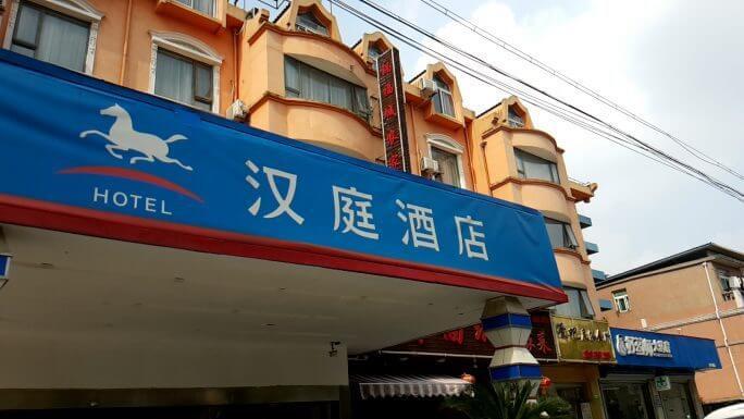 ラブホテルが無い中国 参考画像