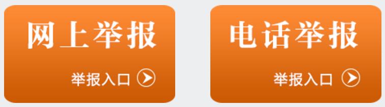 通報ラッシュな中国のインターネット 参考画像