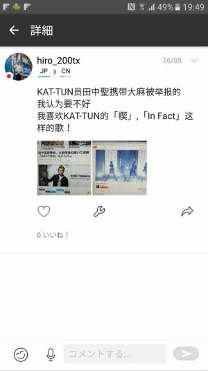 KAT-TUNの田中聖さん逮捕と中国人の意外な反応 参考画像