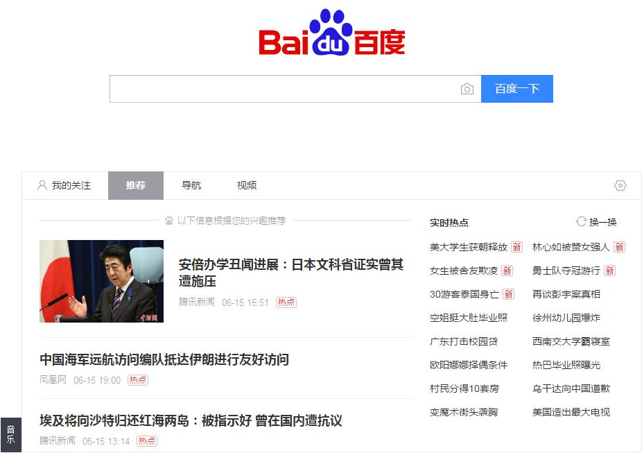 加計学園問題(中国ではどう報道されている?) 参考画像
