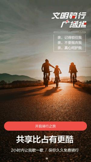 赳赳单车はモバイクの無料版です! 参考画像