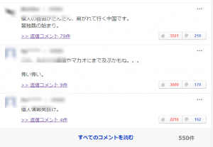 VPN規制で中国のネガキャンをするしかない日本 参考画像