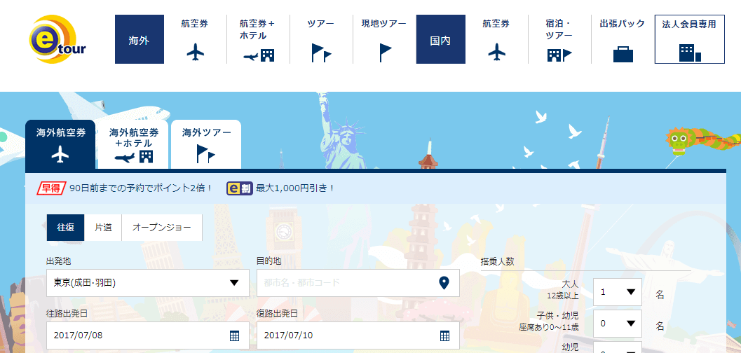 上海へ行こう!夏休み!格安旅行のお勧め構成 参考画像
