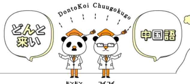 中国語の勉強と、事前に勉強した中国語があまり役に立ってない話 参考画像