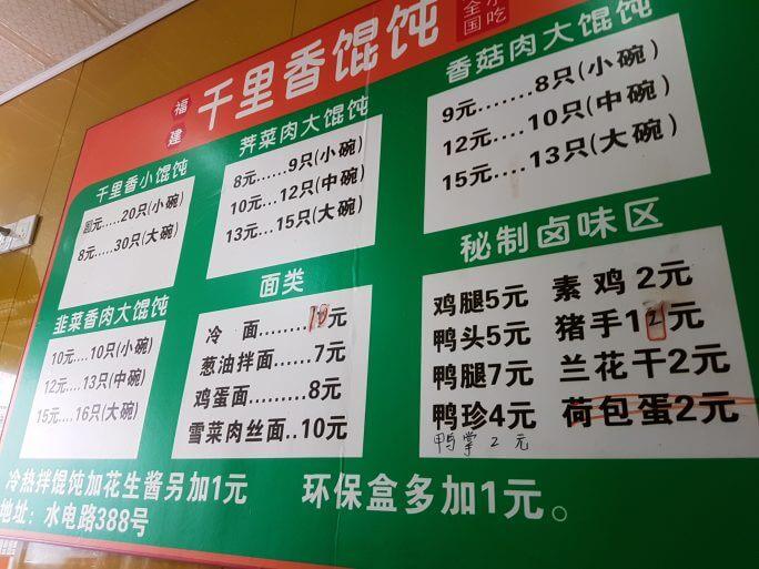 上海激ウマグルメBest5! 参考画像