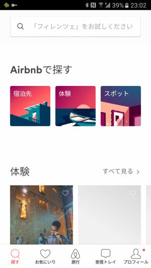 Airbnbで民泊を試してみた 参考画像
