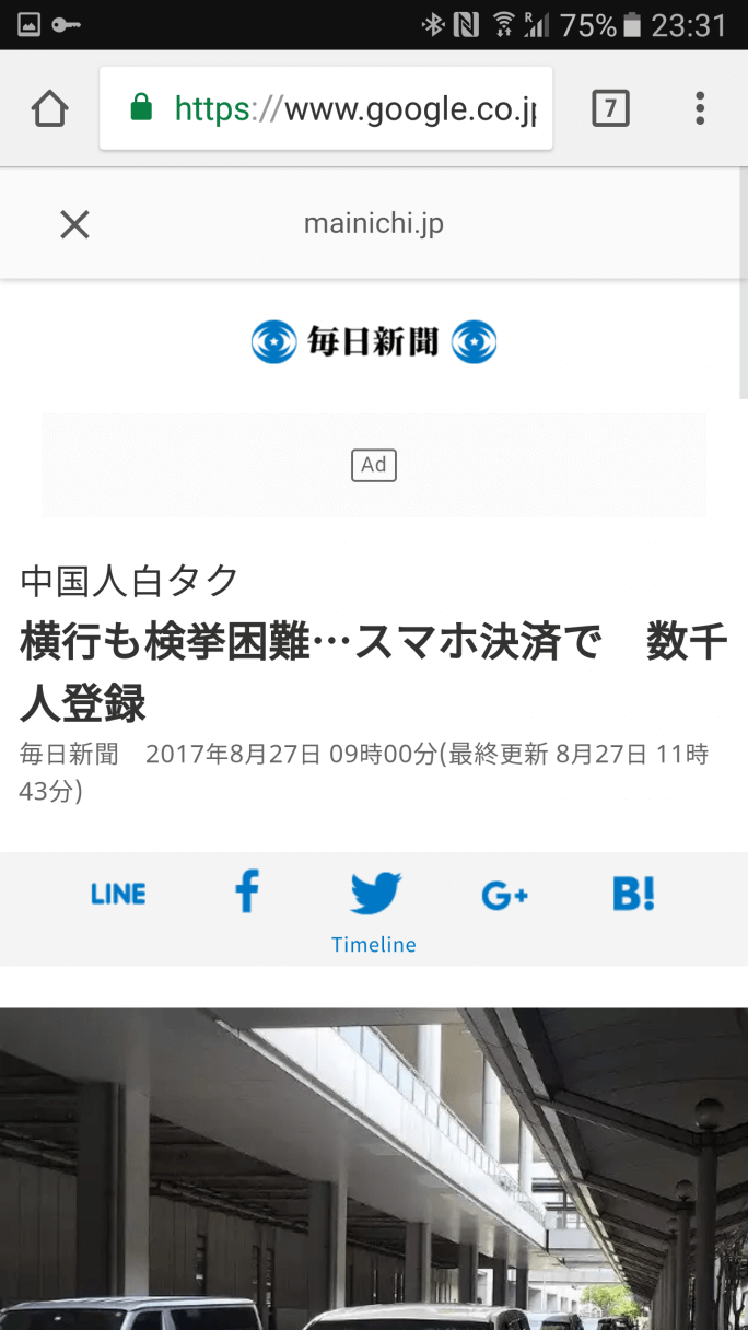 Uber(白タク)にびびっている情けない日本 参考画像