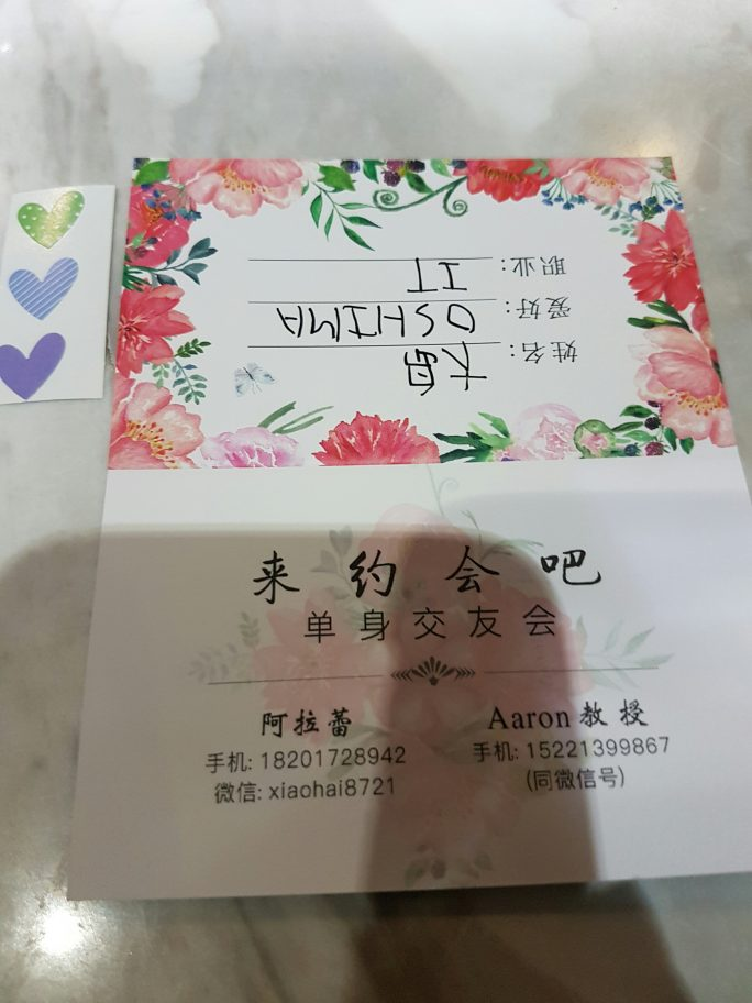 中国式婚活パーティー?に参加した結果w 参考画像