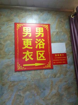 中国生活の苦労(虫歯)そして決断! 参考画像