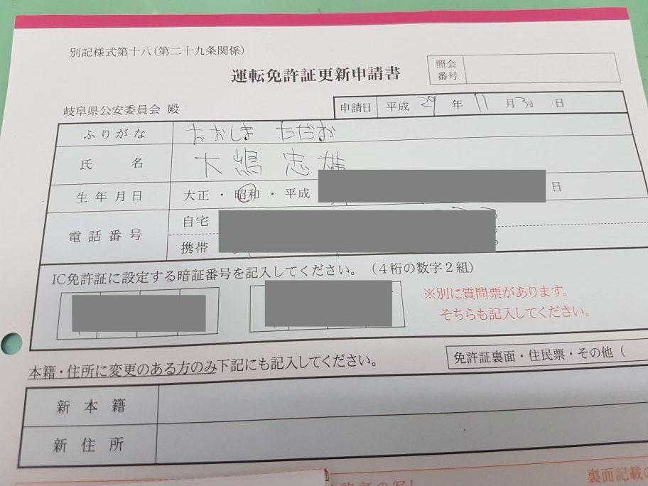 運転免許証更新申請書(日本)