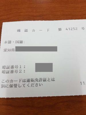 運転免許証更新~謎の暗証番号 参考画像
