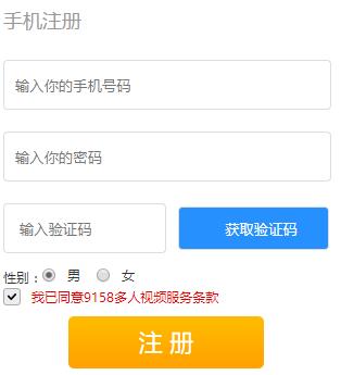 中国人向けホームページ作成。第4関門「会員登録画面」 参考画像