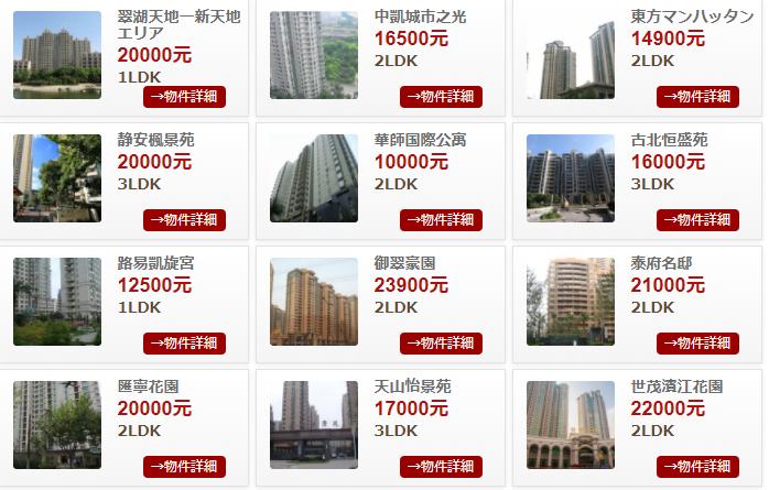 中国生活の苦労(ルームメイト)隣人からの苦情 参考画像