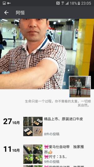 上海科技館でN品腕時計のリベンジをする!さらに 参考画像