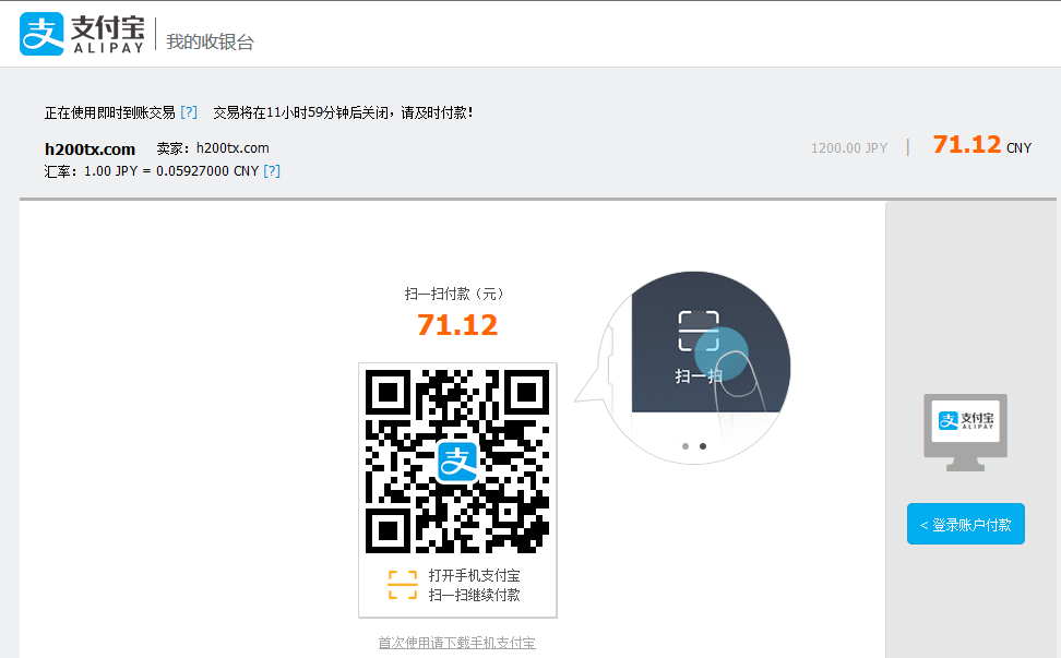 Alipayの決済画面