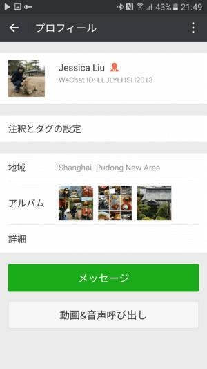 日中韓言語交流会に潜入するPart2 参考画像