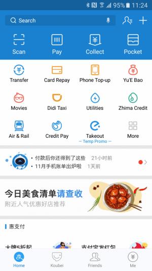 Alipay(支付宝)携帯アプリ