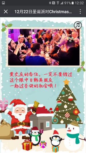 クリスマスパーティーに潜入する★★ 参考画像