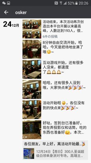 上海むすめーずVSオレ!上海婚活サバイバル 参考画像