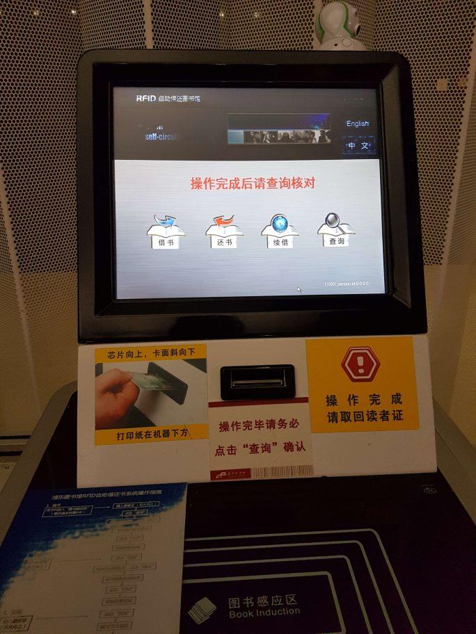 上海浦東図書館(写真) 参考画像