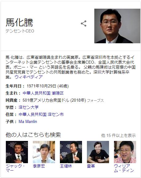 WeChatをインストールして中国人と繋がろう!見込み客GETだぜ! 参考画像