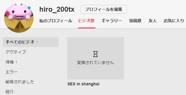セックス動画が消された件www 参考画像
