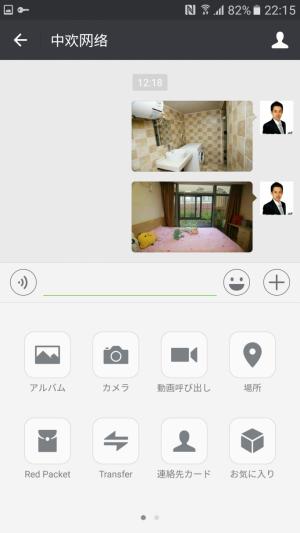 WeChatでメール送信!お気楽中国人のシェア文化 参考画像