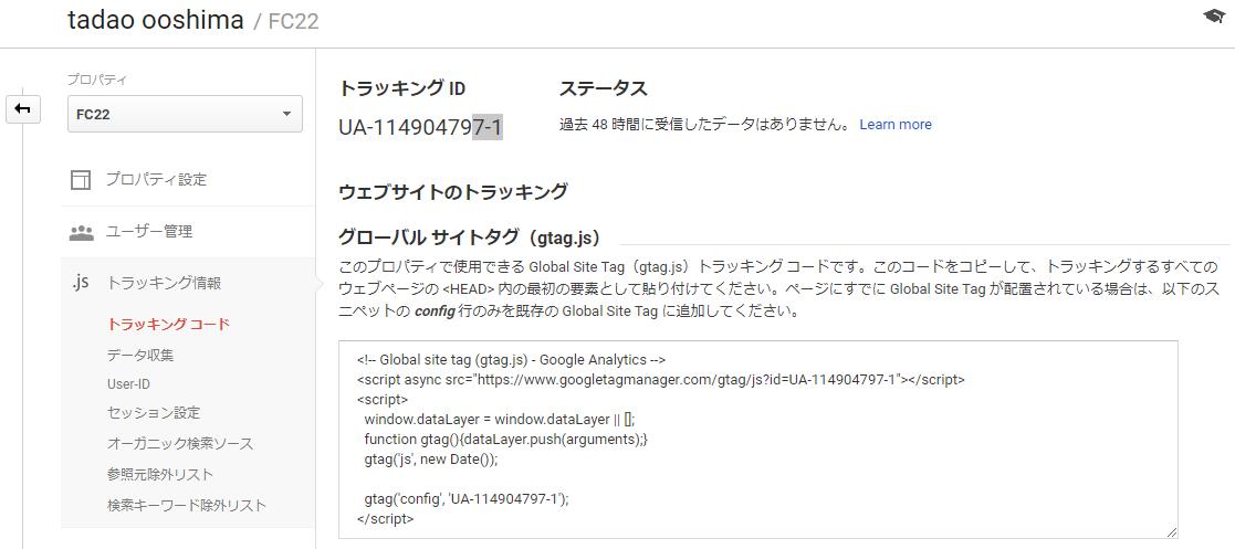 googleアナリティクストラッキングコード取得