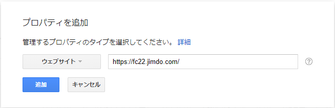 Google Search Consoleプロパティを追加