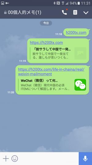 WeChatによるネット規制。通報されたらジEND! 参考画像