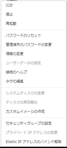 Elastic IP アドレス設定
