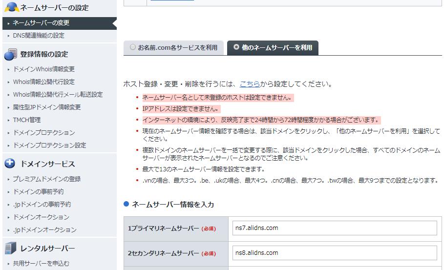 お名前.comのネームサーバ設定