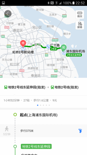 ボッタくり×野宿×帰国~上海サバイバル 参考画像