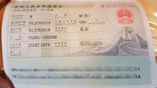 中国Mビザと招聘状の完全攻略2018 参考画像