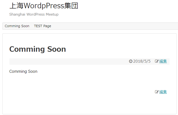 Wordpress勉強会in上海を立ち上げます! 参考画像