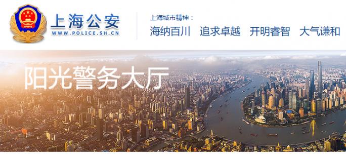 上海ネット110番(ひゃくとうばん) 参考画像