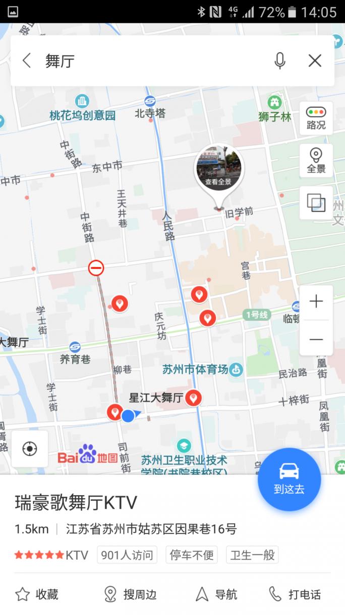 蘇州にある黒舞庁全体像