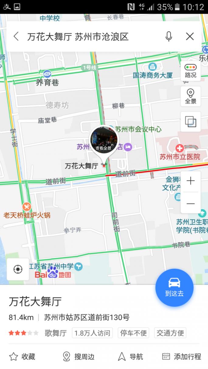 万花舞庁の地図