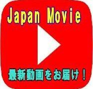 JapanMovie動画サイト完成!! 参考画像