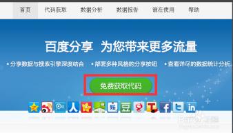 中国人向けホームページ作成。第三関門「SNSシェアボタンの設置2」 参考画像