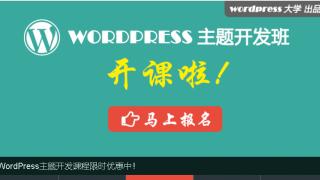 Wordpress大学 参考画像