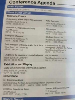 世界人工知能大会パンフレット。体験コーナーの内容