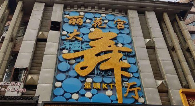 蘇州黒舞庁の完全復活!?2020初夏 参考画像