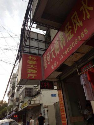 蘇州、长春舞厅のある路地の様子